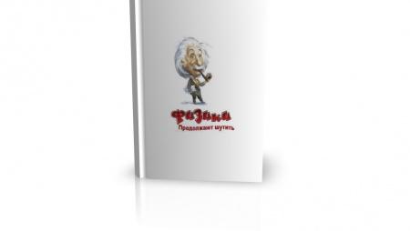 Книга «Физики продолжают шутить». Эта книга – несомненное доказательство того, что наука, как и другие сферы человеческой деятельност