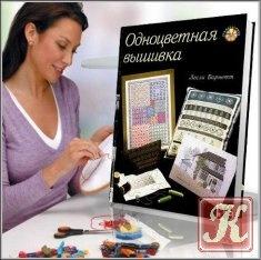 Книга Одноцветная вышивка - Лесли Барнетт (JPG)
