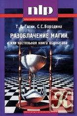 Книга Разоблачение магии, или настольная   шарлатана