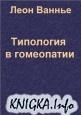 Книга Типология в гомеопатии