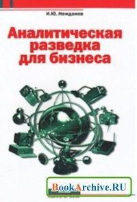 Книга Аналитическая разведка для бизнеса.