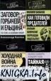 Книга Серия «Проект АнтиРоссия» (7 книг)