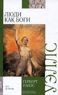 Книга Люди как боги