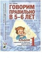 Книга Говорим правильно в 5-6 лет. Альбом 1 упражнений по обучению грамоте детей старшей логогруппы