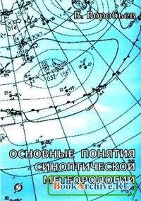 Книга Основные понятия синоптической метеорологии.