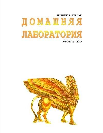 Интернет-журнал: Домашняя лаборатория №10 (октябрь 2014)