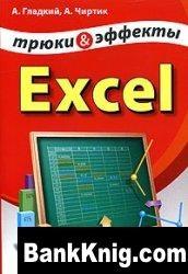 Книга Excel. Трюки и эффекты