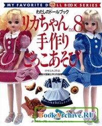 Книга My favorite doll book №8, 2001.