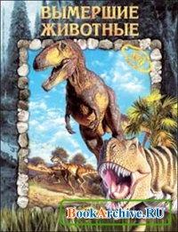 Книга Вымершие животные.