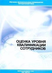 Книга Оценка уровня квалификации сотрудников
