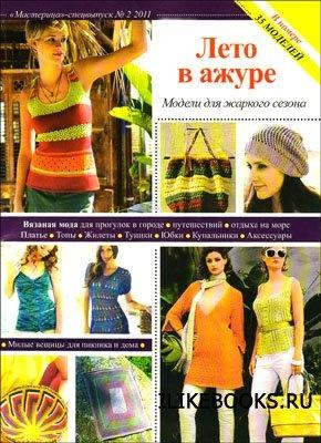 """Журнал Мастерица. Спецвыпуск № 2 2011 """"Лето в ажуре"""""""