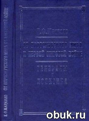 Книга От Портсмутского мира к Первой мировой войне. Генералы и политики