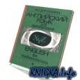 Аудиокнига Английский язык для математиков