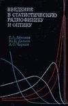 Книга Ахманов С.А. - Введение в статистическую радиофизику и оптику