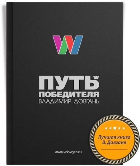 Владимир Довгань Путь Победителя.