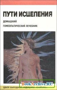 Книга Пути исцеления. Домашний гомеопатический лечебник.