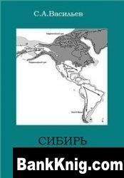 Журнал Сибирь и первые американцы