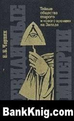 Книга Невидимые империи: тайные общества старого и нового времени на Западе ( аудиокнига)