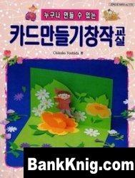 Книга Киригами. Поздравительные открытки