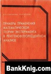 Книга Примеры применения математической теории эксперимента в рентгенофлуоресцентном анализе