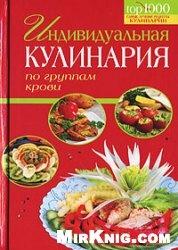Индивидуальная кулинария по группам крови