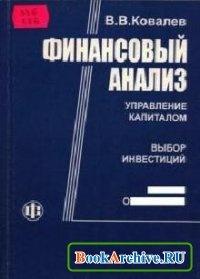Книга Финансовый анализ: Управление капиталом. Выбор инвестиций. Анализ отчетности.