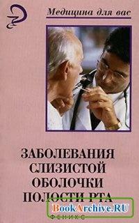 Книга Заболевания слизистой оболочки полости рта.
