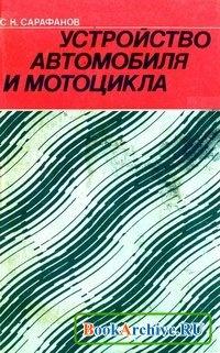Книга Устройство автомобиля и мотоцикла.