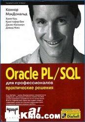 Книга Oracle PL/SQL для профессионалов. Практические решения