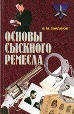 Книга Основы сыскного ремесла