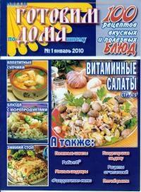 Журнал Журнал Готовим по домашнему №1 (январь 2010)