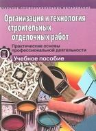 Книга Организация и технология строительных отделочных работ. Практические основы профессиональной деятельности