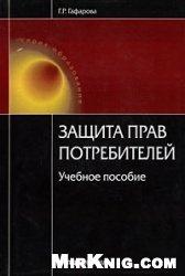 Книга Защита прав потребителей