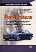 Журнал Автомобили. Теория и конструкция автомобиля и двигателя