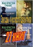 Книга Серия - «Звезды мирового детектива» (27 книг) FB2, RTF, PDF