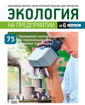 Журнал Экология на предприятии, №6 2012
