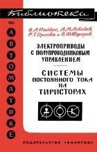 Книга Системы постоянного тока на тиристорах