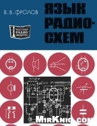 Книга Язык радиосхем