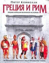 Книга Греция и Рим. Энциклопедия военной истории