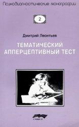 Книга Тематический апперцептивный тест + стимульный материал