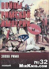 Журнал Журнал - Новый солдат. №32. Войны Римской империи