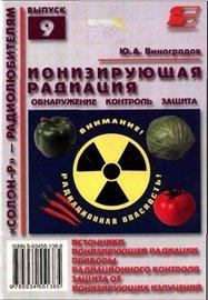 Книга Ионизирующая радиация. Обнаружение, контроль, защита