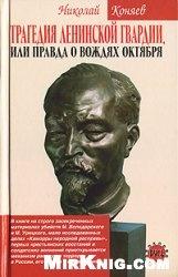 Книга Трагедия ленинской гвардии