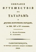 Книга Собрание путешествий к татарам и другим восточным народам в XIII, XIV и XV столетиях (1825)