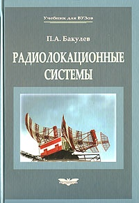 Книга Радиолокационные системы