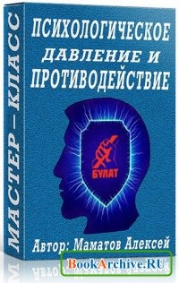 Книга Психологическое давление и противодействие