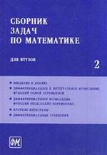 Книга Сборник задач по математике для ВУЗов - Часть 2 - Ефимова А.В. Поспелова А.С.
