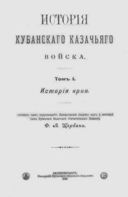 Книга История Кубанского казачьего войска
