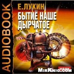 Аудиокнига Бытиё наше дырчатое (Аудиокнига)