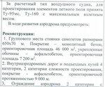 "Реконструкция аэродрома ""Анадырь"""